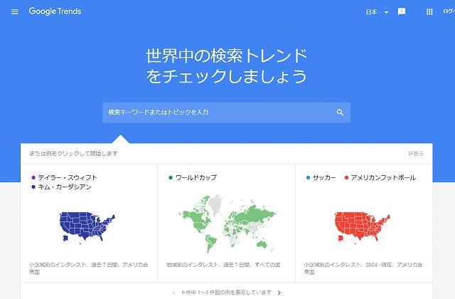 リサーチ Googleトレンドを使う方法